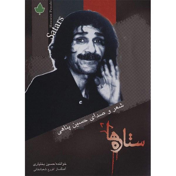 آلبوم موسیقی ستاره ها - حسین بختیاری