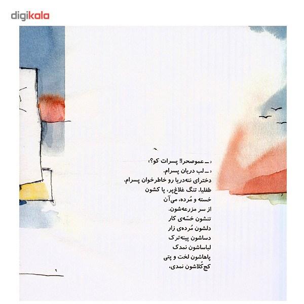 خرید                      کتاب قصه ی دخترای ننه دریا اثر احمد شاملو