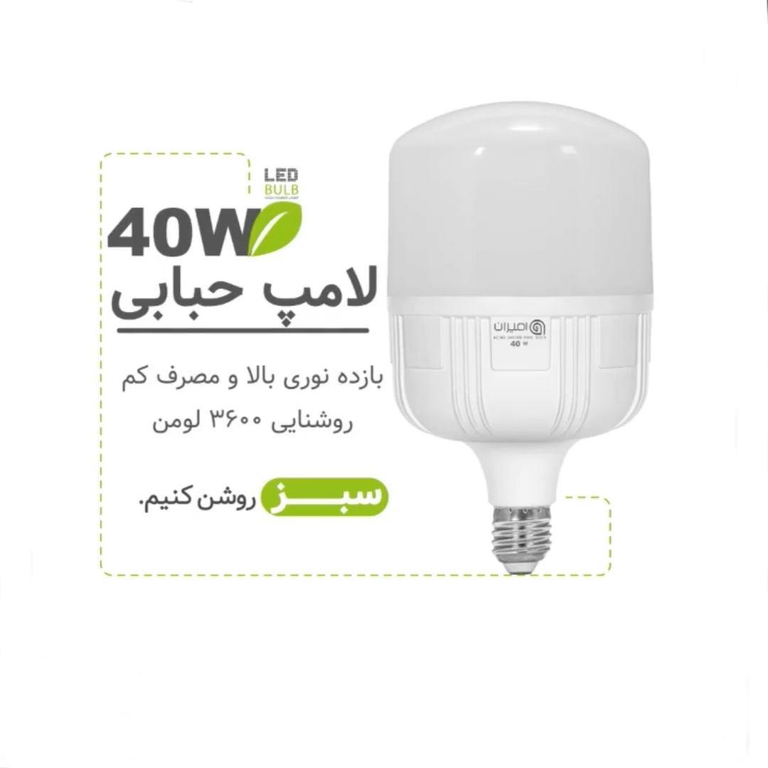 لامپ 40وات امیران مدل 040 پایه e27 بسته 2 عددی