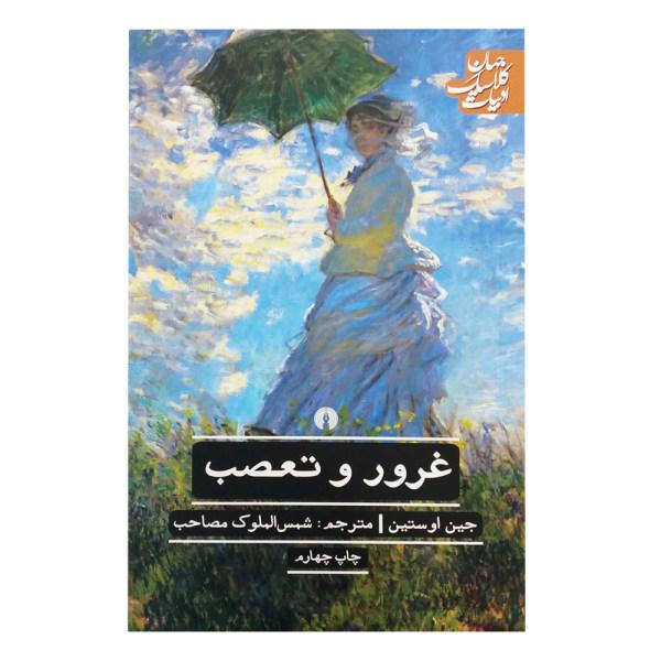 کتاب غرور و تعصب اثر جین اوستین نشر علمی و فرهنگی