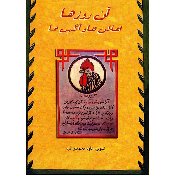 کتاب آن روزها اثر داود محمدی فرد