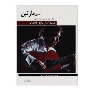 کتاب شیوه گیتار نوازی فلامنکو آموزش گیتار به روش خوان مارتین اثر خوان مارتین انتشارات هنر و فرهنگ