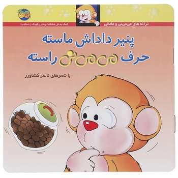 کتاب پنیر داداش ماسته حرف می می نی راسته اثر ناصر کشاورز