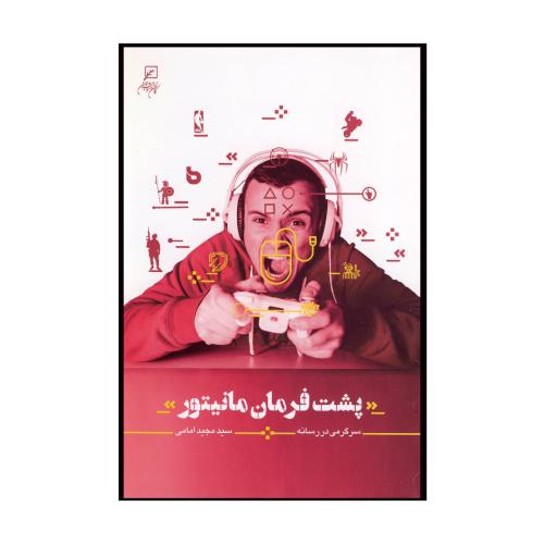 کتاب پشت فرمان مانیتور اثر سید مجید امامی نشر کانون اندیشه جوان