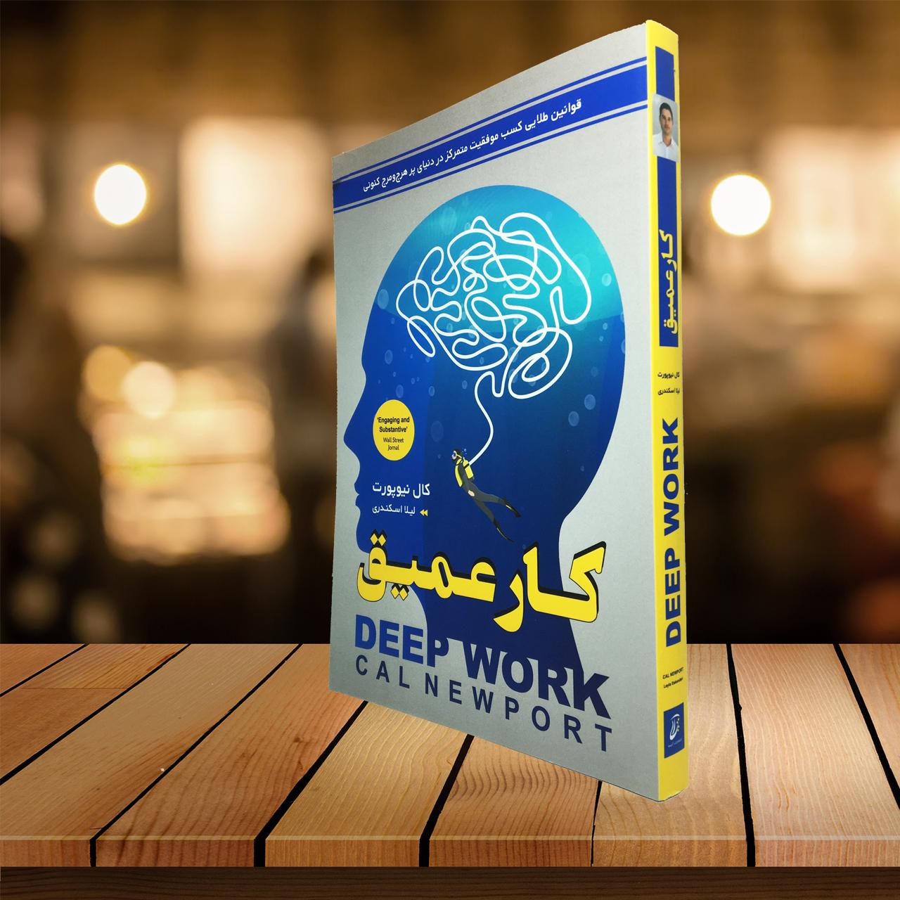 خرید                      کتاب کار عمیق اثر کال نیوپورت انتشارات آتیسا