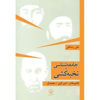 کتاب جامعه شناسی نخبه کشی اثر علی رضاقلی