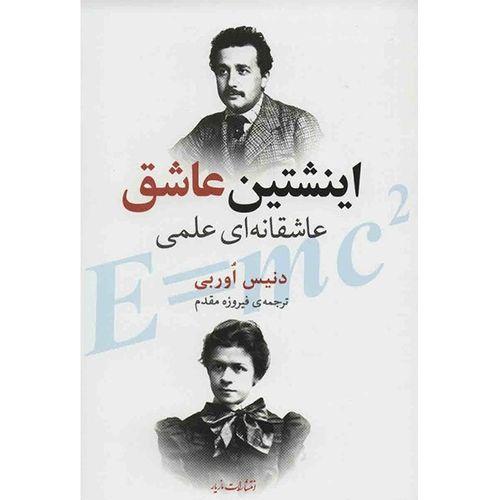 کتاب اینشتین عاشق اثر دنیس اوربی