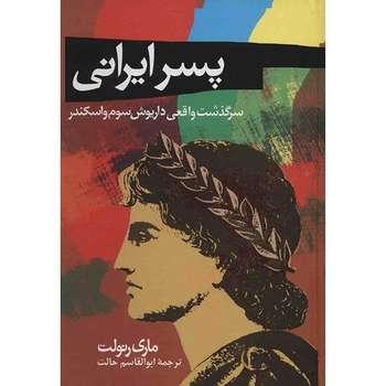 کتاب پسر ایرانی اثر ماری رنولت