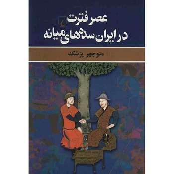کتاب عصر فترت در ایران سده های میانه اثر منوچهر پزشک