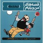 کتاب قصه های من و بابام، لبخند ماه اثر اریش ازر