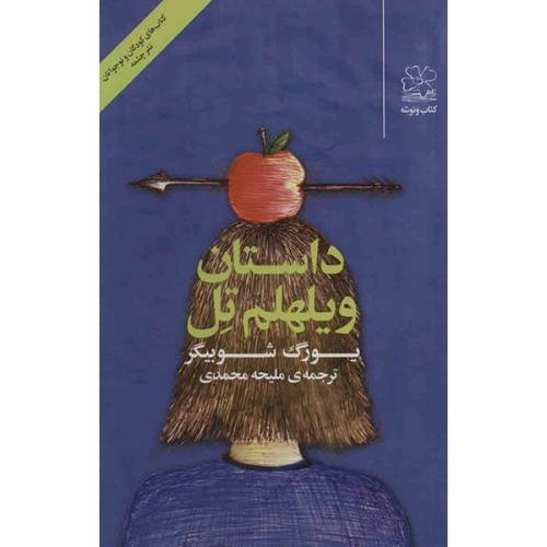 کتاب داستان ویلهلم تل اثر یورگ شوبیگر