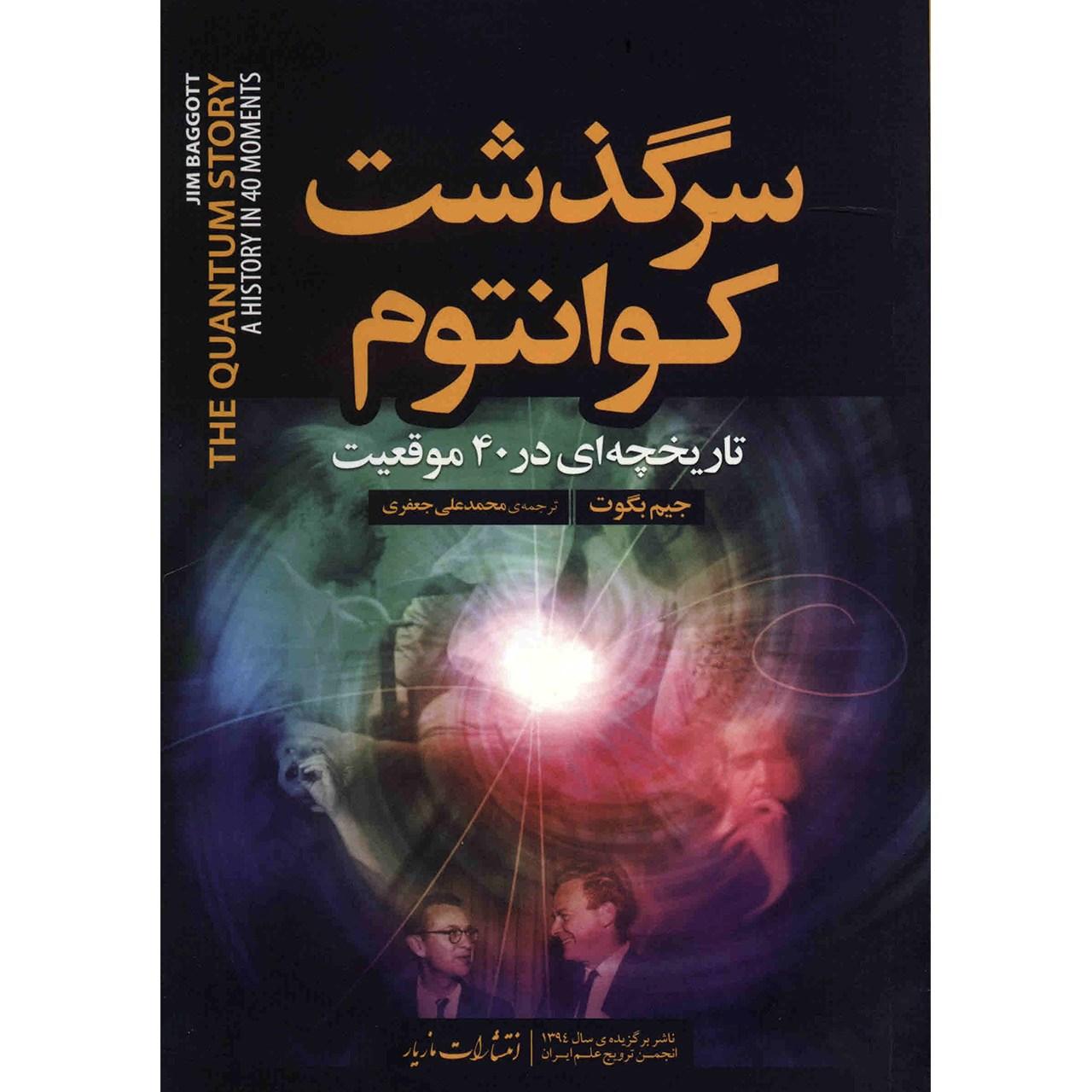 کتاب سرگذشت کوانتوم اثر جیم بگوت