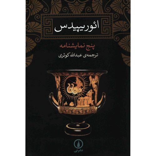 کتاب ائوریپیدس، پنج نمایشنامه اثر ائوریپیدس