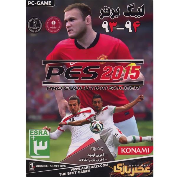 بازی کامپیوتری PES 2015 بهمراه لیگ برتر 94-93
