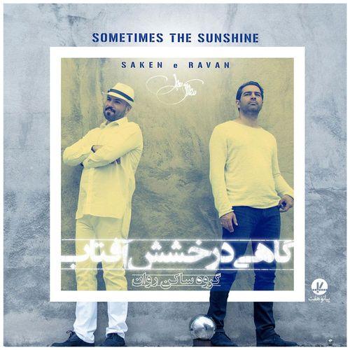 آلبوم موسیقی گاهی درخشش آفتاب اثر گروه ساکن روان