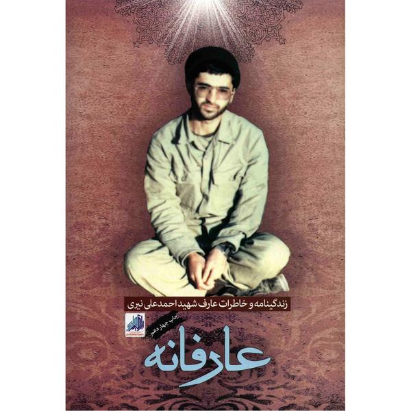 کتاب عارفانه اثر جمعی از نویسندگان انتشارات شهید ابراهیم هادی