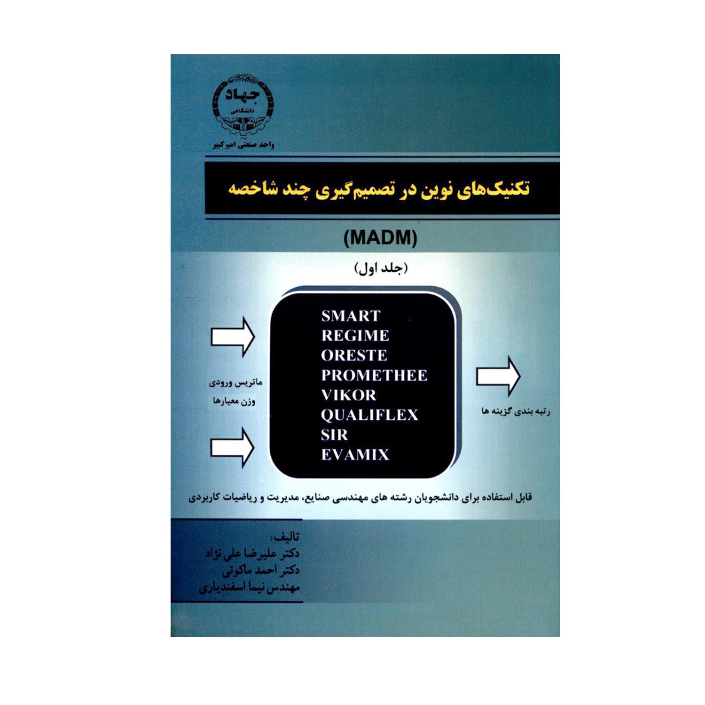 خرید                      کتاب تکنیک های نوین در تصمیم های چند شاخصه MADM اثر جمعی از نویسندگان انتشارات جهاد دانشگاهی جلد 1