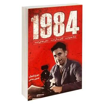 کتاب 1984 اثر جورج اورول نشر زرین کلک