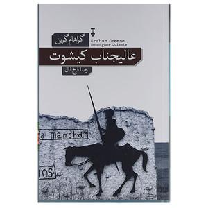 کتاب عالیجناب دن کیشوت اثر گراهام گرین نشر نو