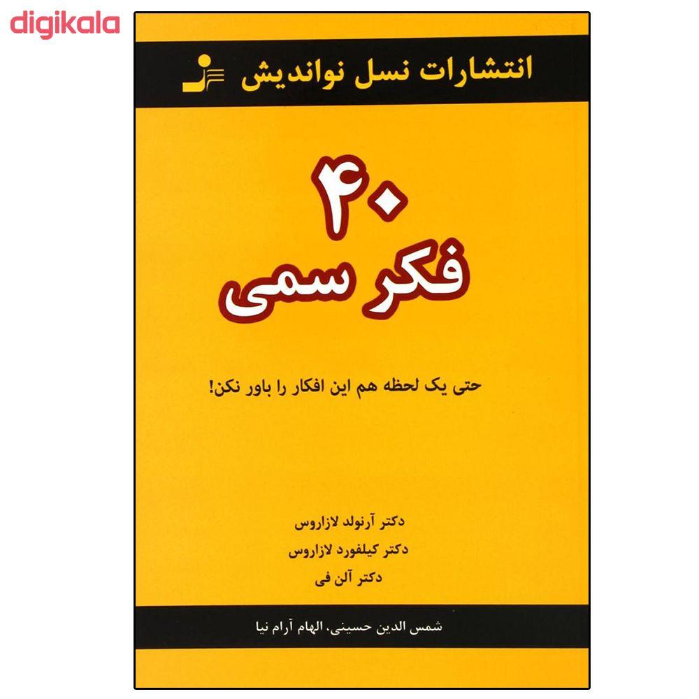 کتاب 40 فکر سمی اثر جمعی از نویسندگان نشر نسل نواندیش main 1 1