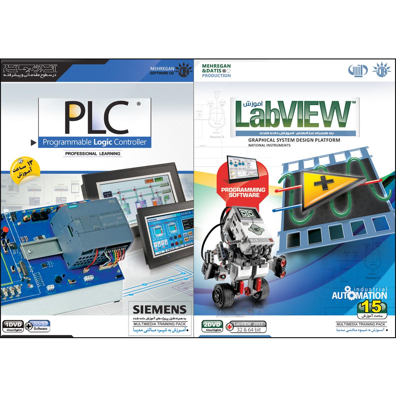 نرم افزار آموزش  plc نشر مهرگان به همراه نرم افزار آموزش Labview نشر مهرگان