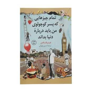 کتاب تمام چیزهایی که پسر کوچولوی من باید دربارهی دنیا بداند اثر فردریک بکمن نشر کتاب کوله پشتی