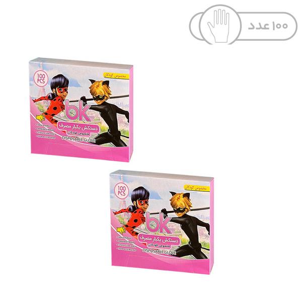 دستکش یکبار مصرف کودک بی کی مدل B200 مجموعه 2 عددی