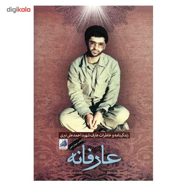 خرید                      کتاب عارفانه اثر جمعی از نویسندگان انتشارات شهید ابراهیم هادی