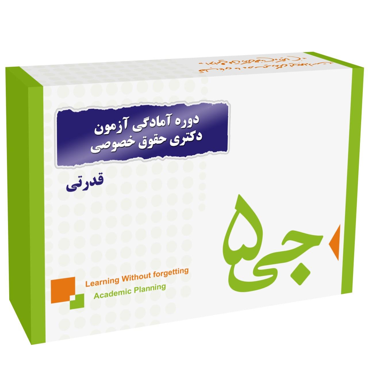 دوره آمادگی آزمون دکتری حقوق خصوصی انتشارات جی 5 قدرتی