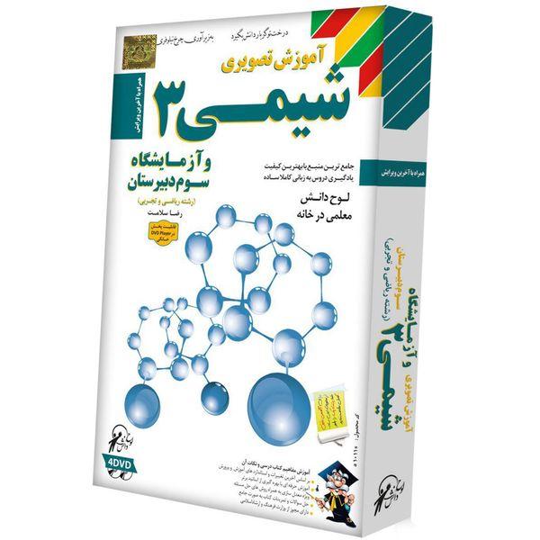 آموزش تصویری شیمی و آزمایشگاه 3 نشر لوح دانش