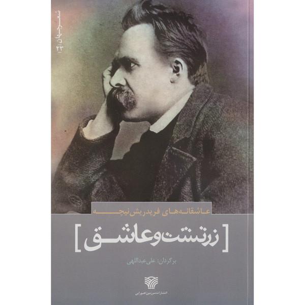 کتاب زرتشت و عاشق اثر فردریش نیچه
