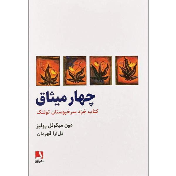 کتاب چهار میثاق اثر دون میگوئل روئیز نشر ذهن آویز