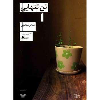 کتاب تن تنهایی اثر سحر سخایی