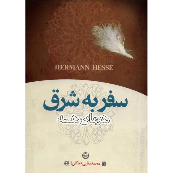 کتاب سفر به شرق اثر هرمان هسه