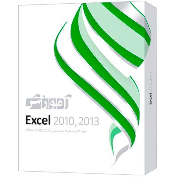 نرم افزار آموزش Excel 2010,2013 شرکت پرند