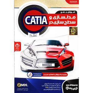 نرم افزار آموزش جامع Catia نشر نوین پندار