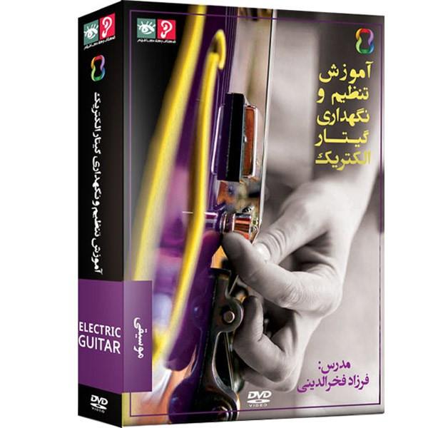 فیلم آموزشی تنظیم و نگهداری گیتار الکتریک نشر رها فیلم