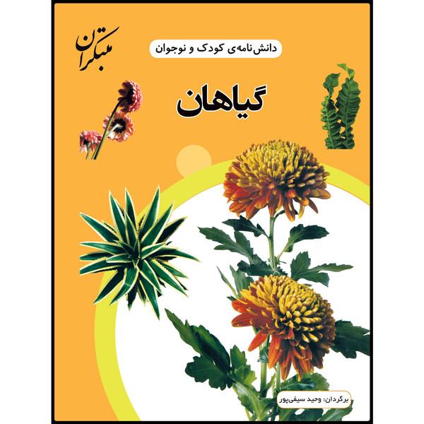 کتاب دانشنامهی کودک و نوجوان: گیاهان اثر وحید سیفیپور انتشارات مبتکران