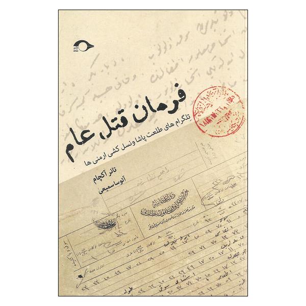 کتاب فرمان قتل عام اثر تانر آکچام نشر نشانه