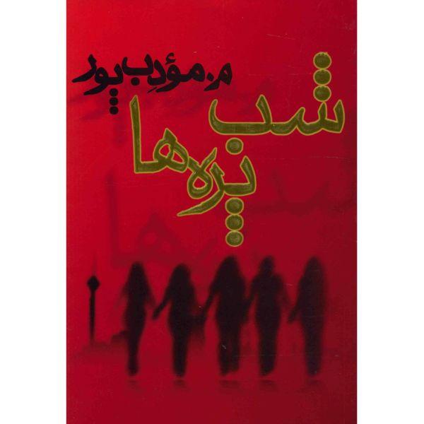 کتاب شب پره ها اثر م. مودب پور