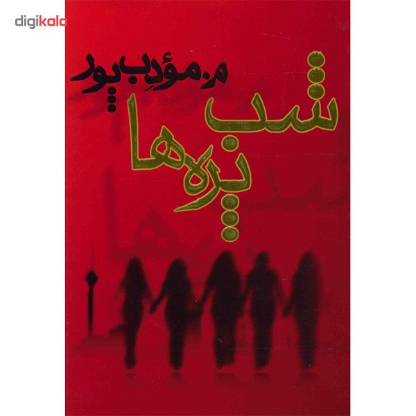 خرید                      کتاب شب پره ها اثر م. مودب پور