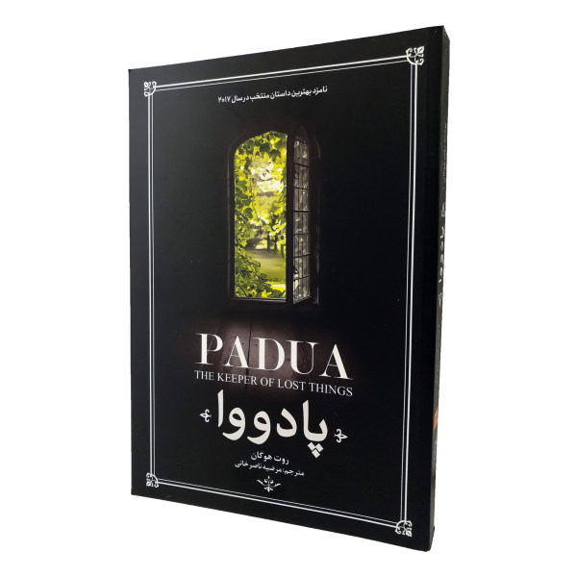 کتاب پادووا اثر روت هوگان نشر آزرمیدخت