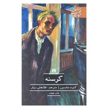 کتاب گرسنه اثر کنوت هامسون نشر علمی و فرهنگی