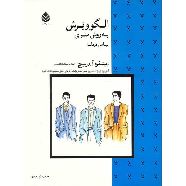 کتاب الگو و برش به روش متری لباس مردانه اثر وینفرد آلدریچ