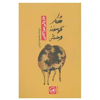 کتاب شکار گوسفند وحشی اثر هاروکی موراکامی