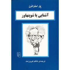 کتاب آشنایی با شوپنهاور اثر پل استراترن