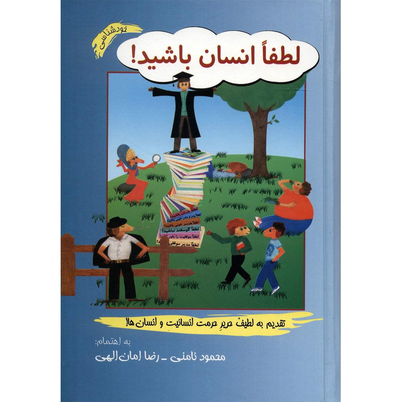 کتاب لطفا انسان باشید اثر محمود نامنی