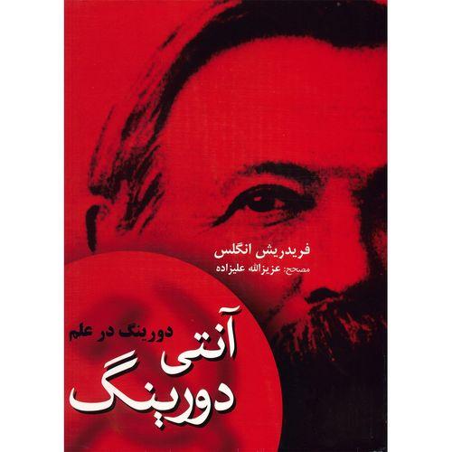 کتاب آنتی دورینگ، دورینگ در علم اثر فریدریش انگلس