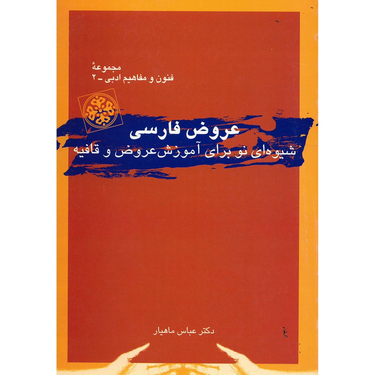 خرید                      کتاب عروض فارسی اثر عباس ماهیار