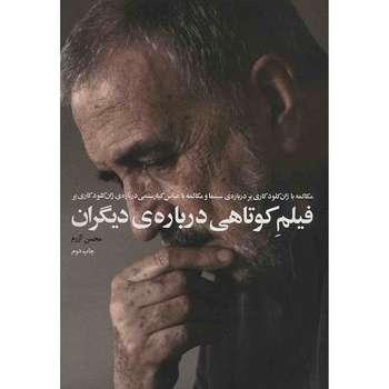 کتاب فیلم کوتاهی درباره ی دیگران اثر محسن آزرم